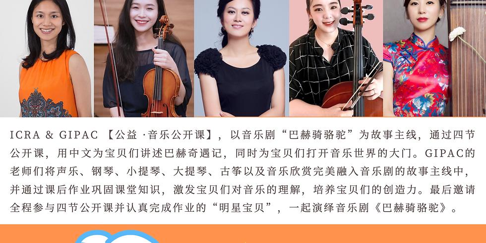 ICRA & GIPAC 「音乐公益·公开课」