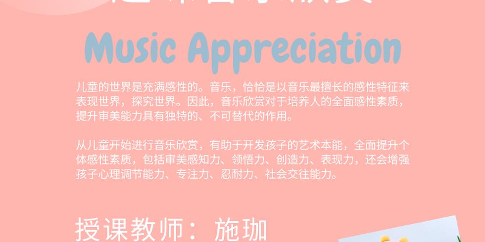 【趣味音乐欣赏课】报名啦