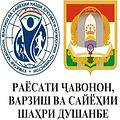 Комитет по делам молодежи и спорта и его Управление в г. Душанбе