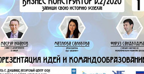 "Запуск проекта ""Бизнес конструктор"" v.2 / 2020"