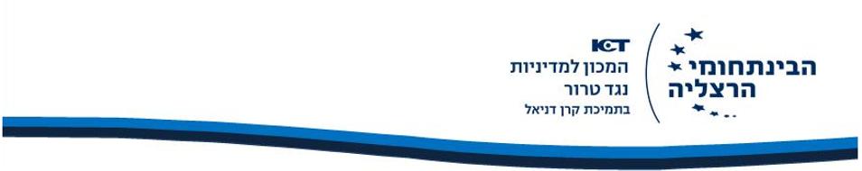 הבינתחומי לוגו.png