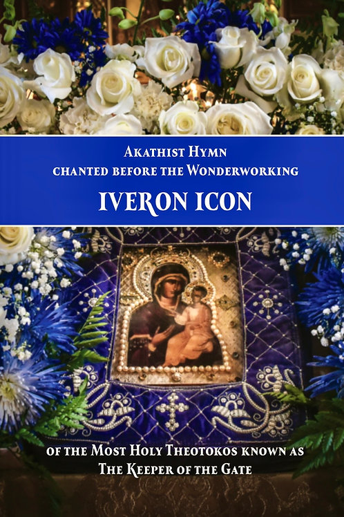 Akathist Hymn of the Wonderworking Iveron Icon