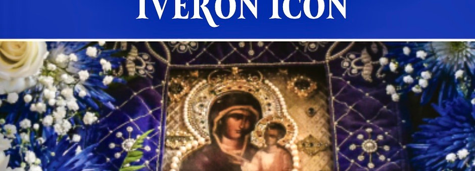 Akathist Hymn of the Wonderworking Iveron Icon