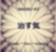 logo naosu ki.jpg