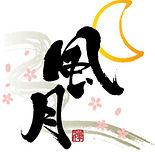 Logo FUGETSU en Pj_edited_edited_edited.
