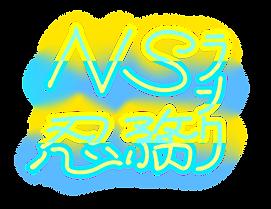 エアオンリー ロゴ2.png