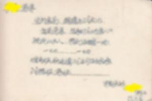 追思紀念影片_20190319_50年前姑爹寫的小情書.jpg