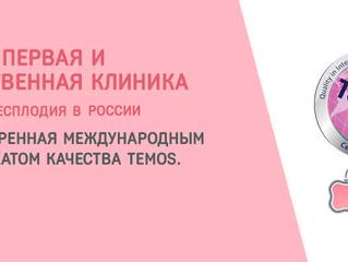 Первая в России частная клиника ЭКО получила статус Международная клиника для медицинских туристов и