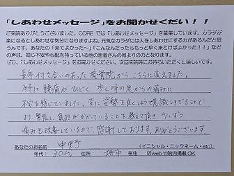 nakano_edited.jpg