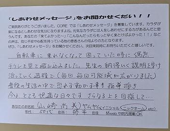 yamazaki_edited.jpg