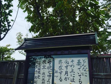 10月 ヨガと坐禅と写経の会【定員10名・完全予約制】