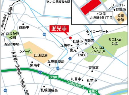 9月 ヨガと坐禅と写経の会【定員10名・完全予約制】