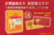 promotion page banner.jpg