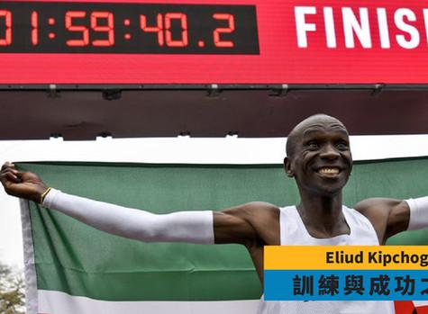 打破馬拉松宿命的Eliud Kipchoge  訓練與成功之道