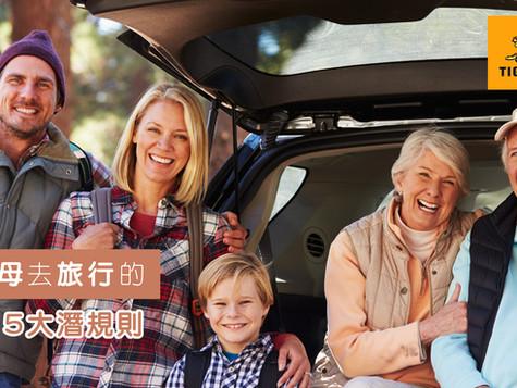 同父母去旅行的5大潛規則