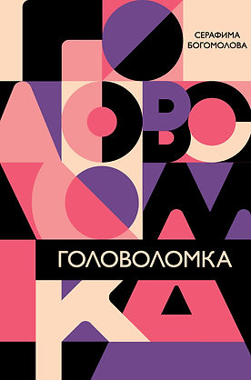 book 'Golovolomka' by Seraphima Nickolaevna Bogomolova