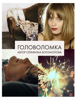 [Golovolomka' screenplay