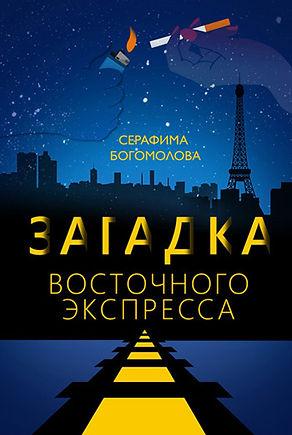 book 'Zagadka Vostochnogo Expressa' by Seraphima Nickolaevna Bogomolova