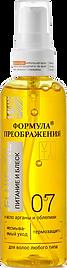 Масло-флюид для волос.png
