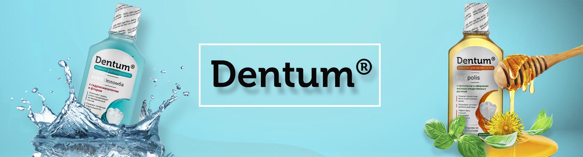 Дентум