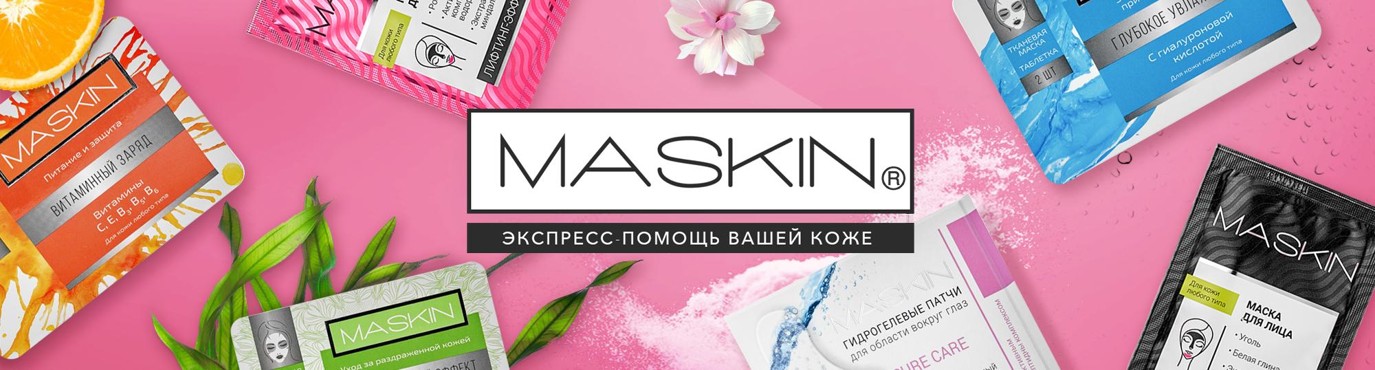 Маскин