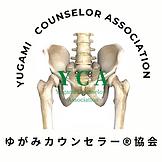 ゆがみカウンセラー協会ロゴ.png