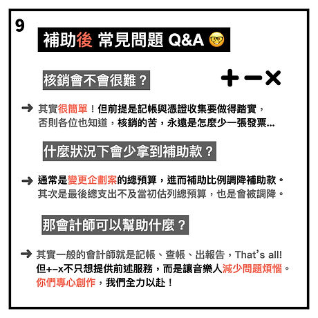 +-x文化部補助 官網專欄小圖_v2.009.jpeg