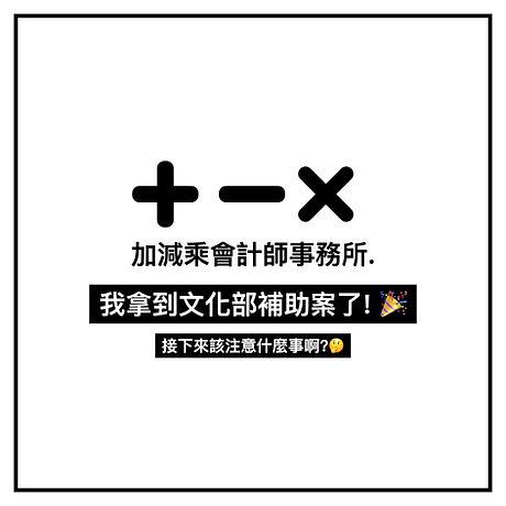 +-x文化部補助 官網專欄小圖_首頁.001.jpeg