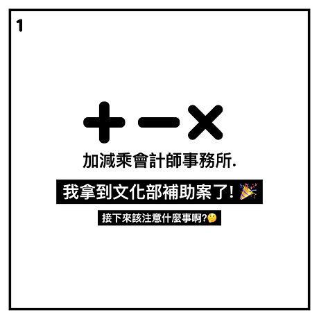 +-x文化部補助 官網專欄小圖_0606.001.jpeg