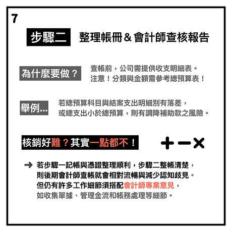 +-x文化部補助 官網專欄小圖_v2.007.jpeg