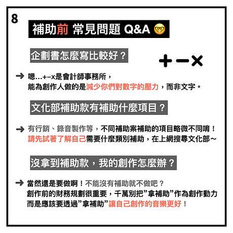 +-x文化部補助 官網專欄小圖_v2.008.jpeg