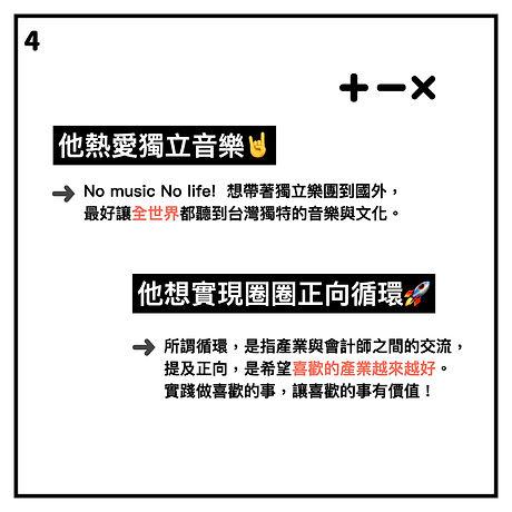+-x文化部補助 官網專欄小圖_事 更正.001.jpeg