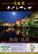 日光山輪王寺 逍遥園の紅葉ライトアップに行ってきました