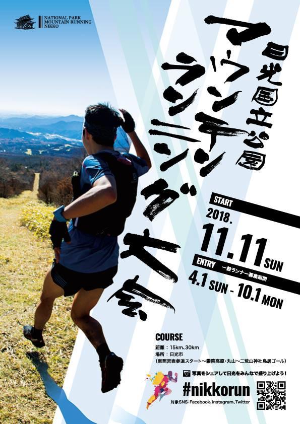 日光国立公園マウンテンランニング大会2018
