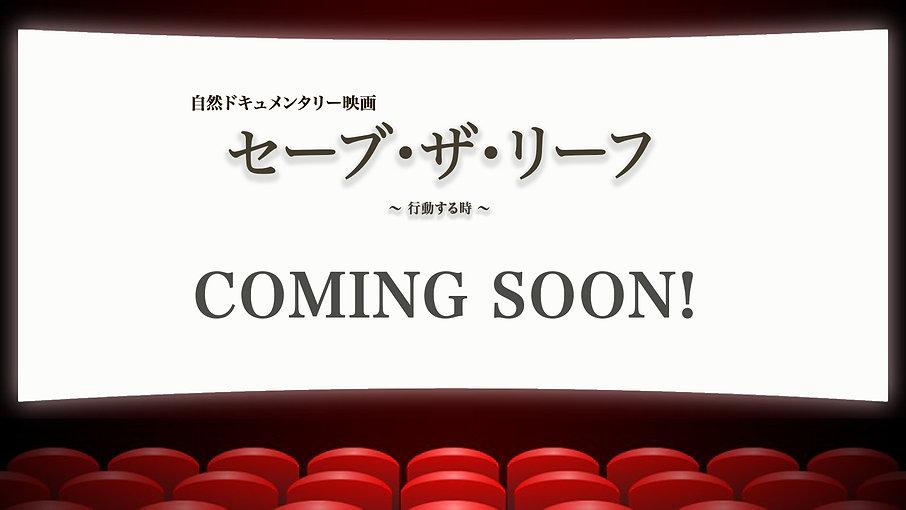 cinema_comingsoon.jpg
