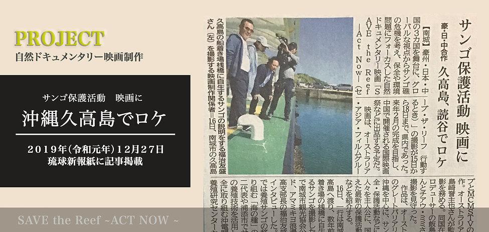 沖縄久高島でロケ.jpg