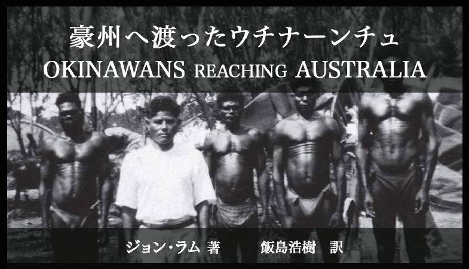 okinawan australia_a.jpg