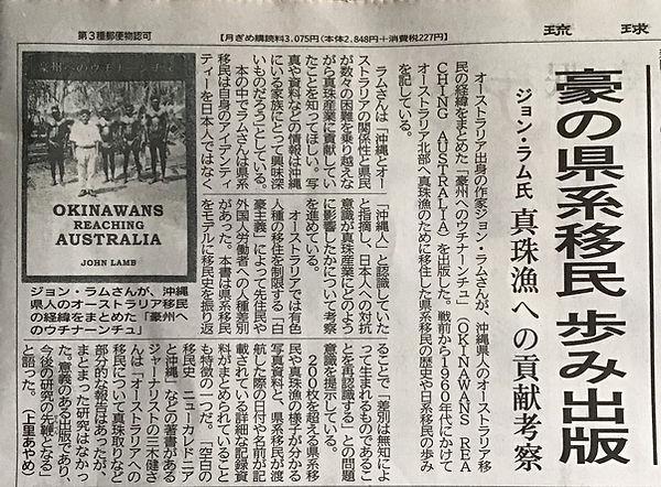 豪州へのウチナーンチュ琉球新報記事.JPG