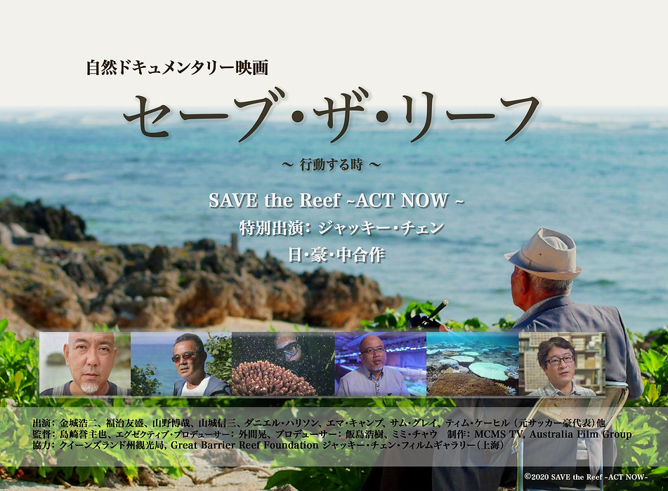 safe the reaf_poster.jpg