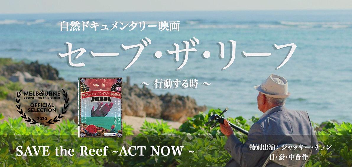 safe the reaf_japanese copy.jpg