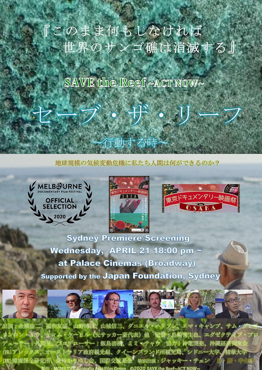 SAVE the Reefチラシ2021APR21 copy-1.jpg