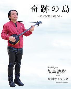 奇跡の島CD写真1.JPG