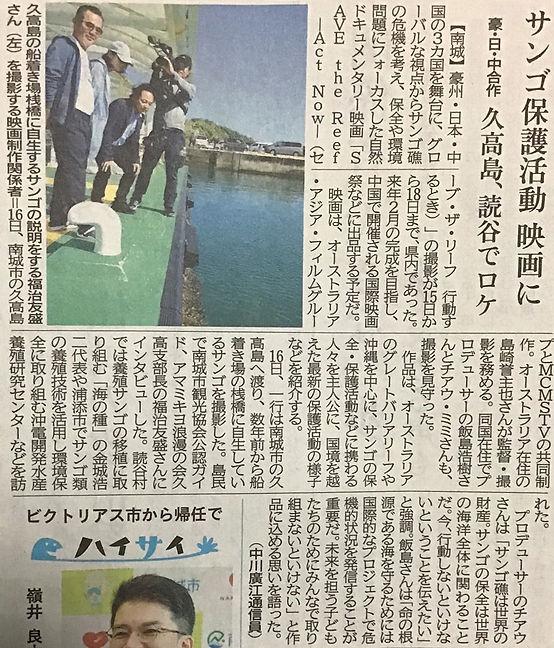 sango_news.jpg