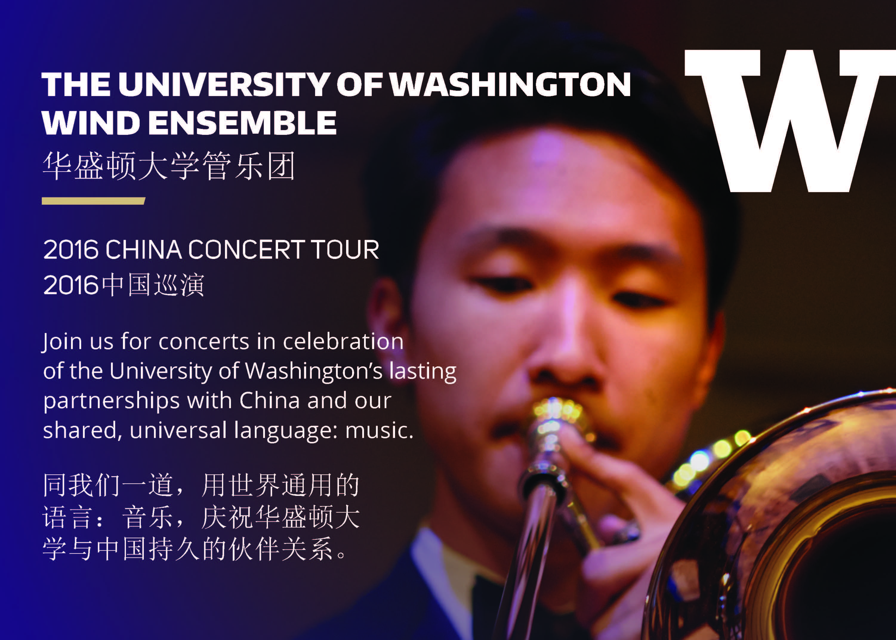 WindEnsemble2016ChinaTour_Page_1.jpg