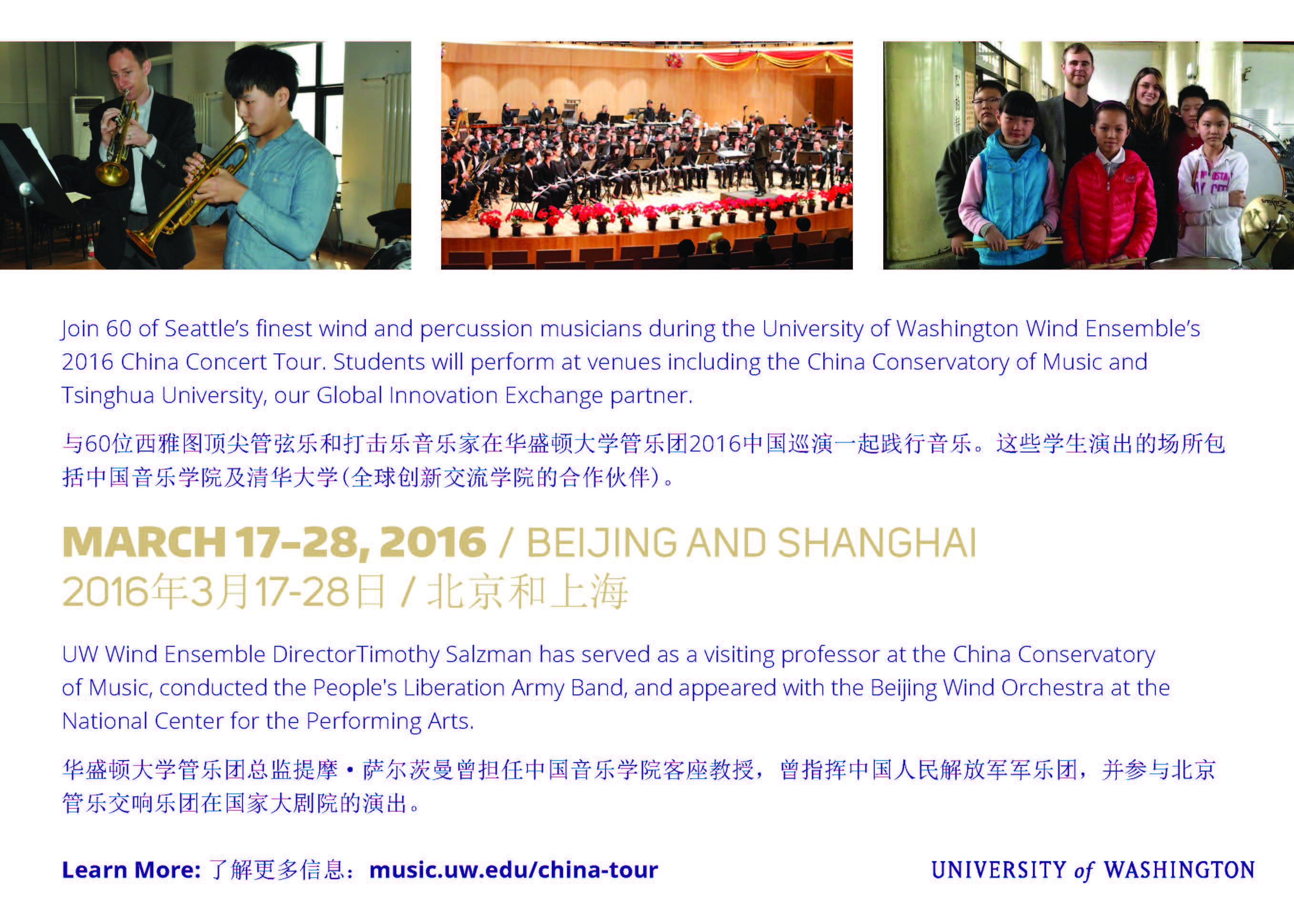 WindEnsemble2016ChinaTour_Page_2.jpg