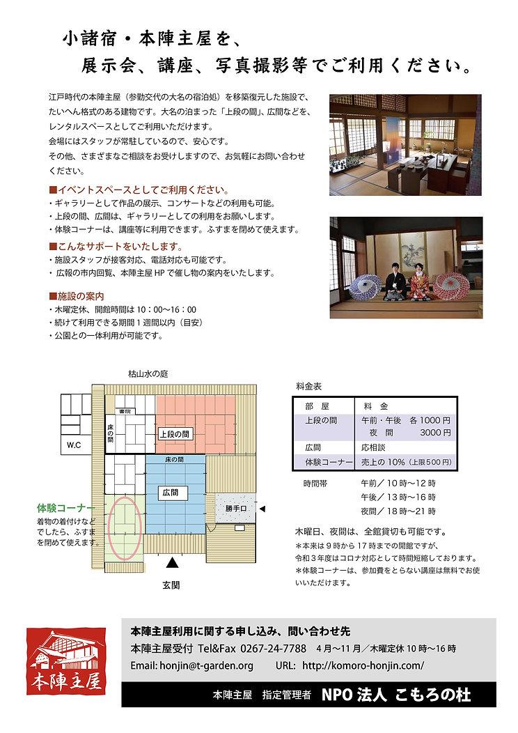 R3レンタルスペース案内-01.jpg
