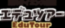 course-logp-edutour-1.png