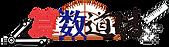 算数道場ロゴ.png