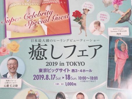 癒しフェア2019 in TOKYO
