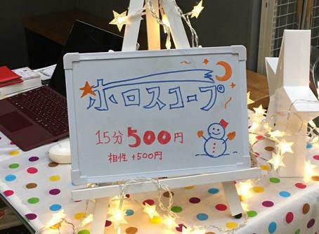 ぴーすわーく12周年記念 Workshop Party